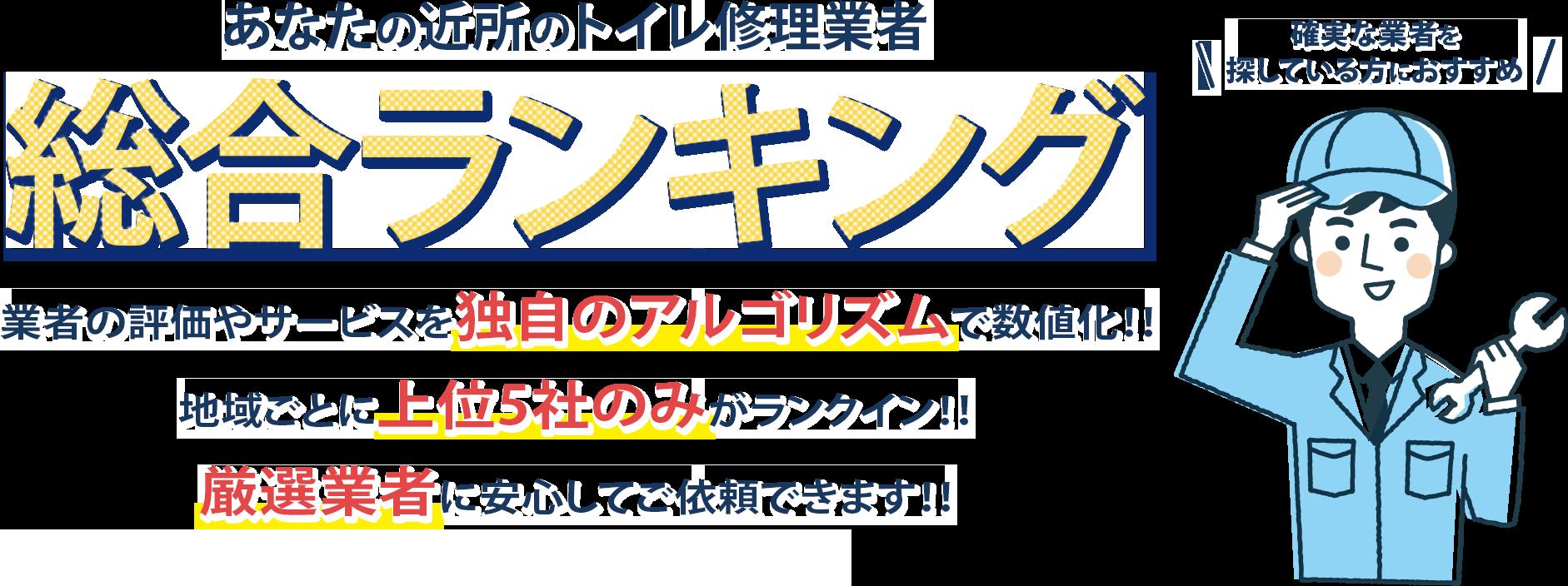 都道府県を選択して各地域のトイレ修理業者のランキングを表示!