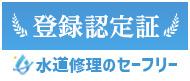 トイレつまり修理受付センター認定|スマートレスキュー