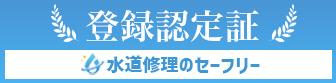 トイレつまり修理受付センター認定|たうん水道修理センター