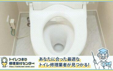 トイレ つまり 直す