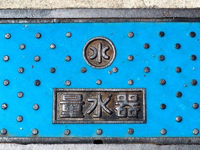 青い蓋の水道メーター