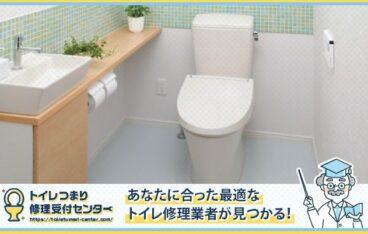 トイレ つまり 相場