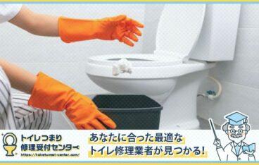 トイレ 詰まっ た 時 の 対処 法