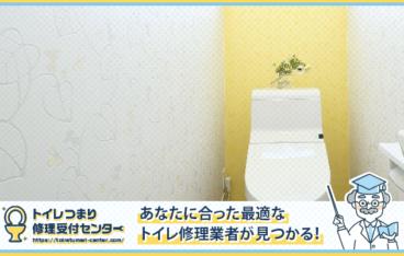 JAXSONトイレの修理に関する情報まとめ