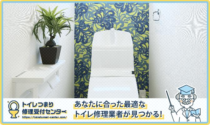 GROHEトイレの修理に関する情報まとめ