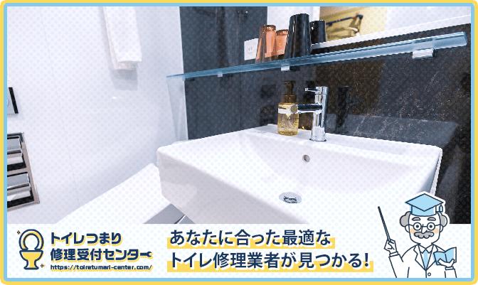 ハウステックのトイレの修理に関する情報まとめ