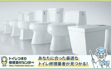 KOHLER Japan(コーラージャパン)トイレの修理に関する情報まとめ