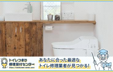 INAXトイレの修理に関する情報まとめ