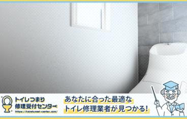 タカラスタンダードのトイレの修理に関する情報まとめ