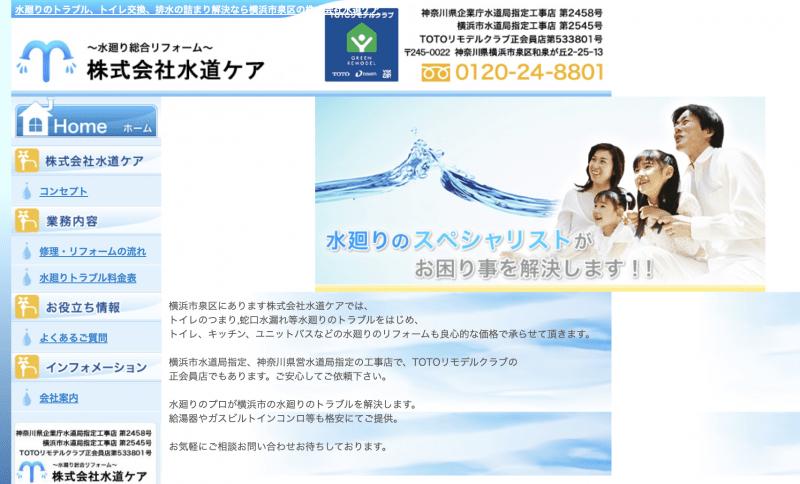 株式会社水道ケア
