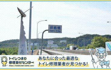 昭島市のトイレつまり修理おすすめ業者 口コミ高評価人気ランキング1位〜