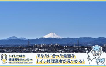 武蔵村山市のトイレつまり修理おすすめ5業者 口コミ高評価の選び方と料金相場