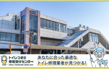 羽村市のトイレつまり修理おすすめ5業者|口コミ高評価の選び方と料金相場
