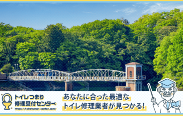 東大和市のトイレつまり修理業者の選び方と料金相場 口コミ高評価おすすめ5社