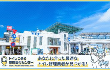福生市のトイレつまり修理おすすめ5業者|口コミ高評価の選び方と料金相場