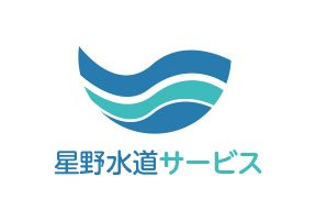 星野水道サービス