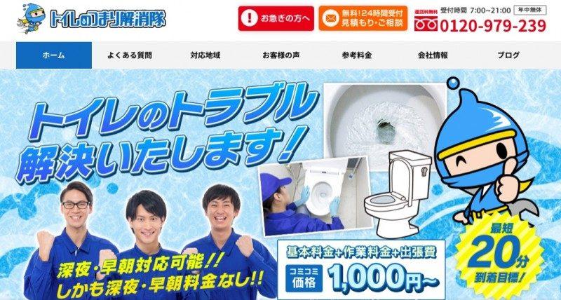 トイレつまり解消隊