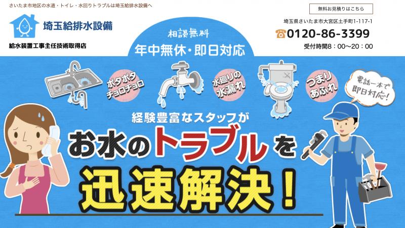 埼玉給排水設備
