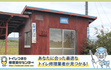 瑞穂町のトイレつまり修理おすすめ5業者|口コミ高評価の選び方と料金相場