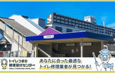坂戸市のトイレつまり修理おすすめ5業者|口コミと料金から優良店を厳選!