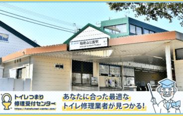 狭山市のトイレつまり修理おすすめ5業者|口コミ高評価の選び方と料金相場