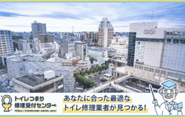 志木市のトイレつまり修理おすすめ5業者|口コミと料金から優良店を厳選!