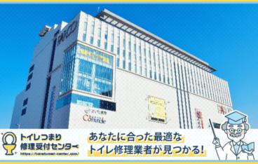 さいたま市浦和区のトイレつまり修理おすすめ5業者|口コミ高評価の選び方と料金相場