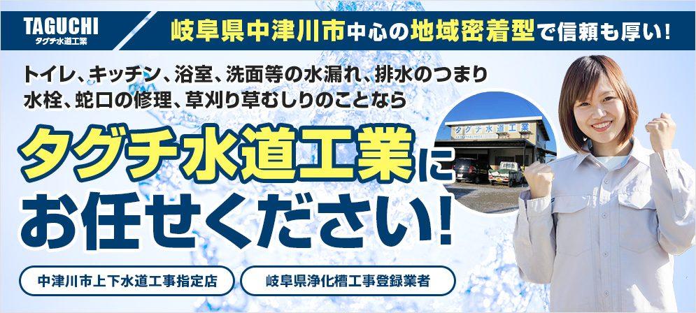 タグチ水道工業