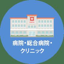 病院・総合病院・クリニック