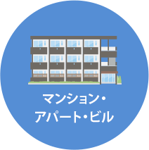 マンション・アパート・ビル