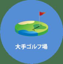大手ゴルフ場