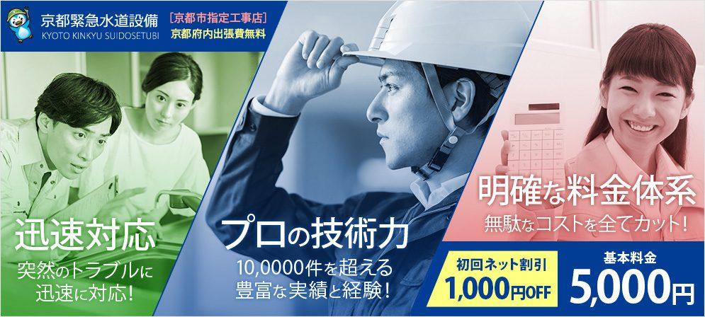 京都緊急水道設備