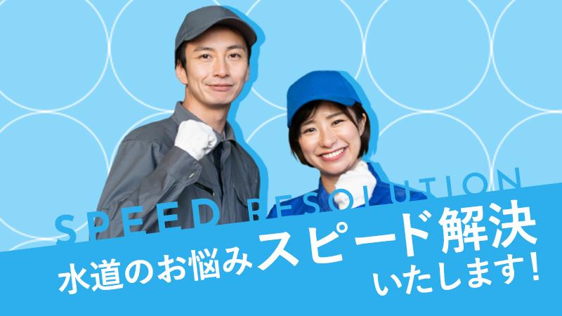 神戸水道サービス