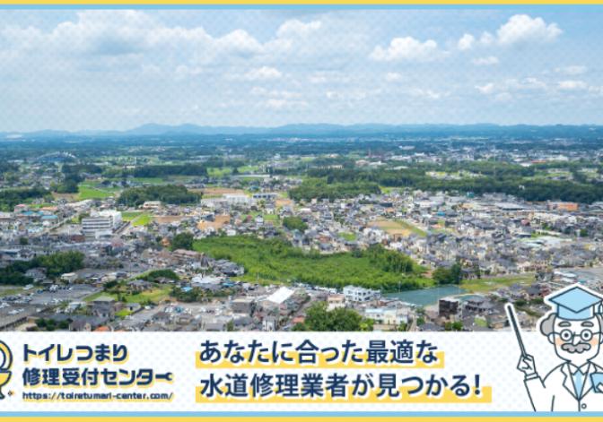 茨城県近くの水道修理屋さんを口コミランキングから厳選!おすすめ業者はこちら